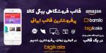 قالب فروشگاهی بیگی کالا | Bigikala Woocommerce Theme | به وسعت قالب دیجی کالا و قالب آمازون-1