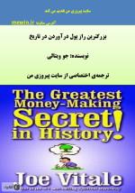 کتاب بزرگترین راز پول در آوردن در تاریخ-1