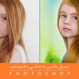 تبدیل عکس به نقاشی با فتوشاپ