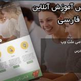 دانلود قالب فارسی وردپرس Smartway آموزشی