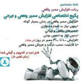 ربات افزایش ممبر ایرانی ، فعال و واقعی به کانال تلگرام