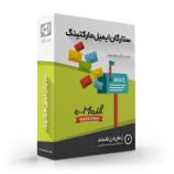 آموزش ایمیل مارکتینگ برای سایتهای وردپرسی