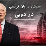 سمینار برایان تریسی در دوبی