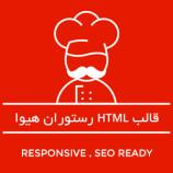 رستوران هیوا – HTML