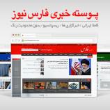 قالب وردپرس خبری فارس نیوز