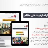 وردپرس (وردپرس محصول ایران) قالب وردپرس زیبا و حرفه ای مناسب وبسایت های فیلم و سریال