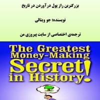 کتاب بزرگترین راز پول در آوردن در تاریخ