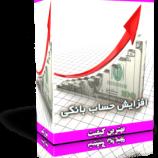 افزایش حساب بانکی