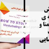 مرجع کامل آموزش ترک خود ارضایی کنترل شهوت جنسی و ترک استمنا