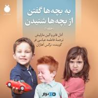 به بچه ها گفتن از بچه ها شنیدن (نسخه pdf)