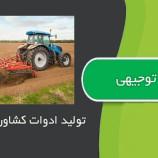 پروژه کارآفرینی تولید ادوات کشاورزی (به ظرفیت 75 تن در سال )