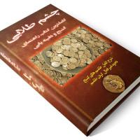 دانلود نسخه اصلی کتاب چشم طلایی – ویرایش جدید، اطلاعات و تجربیات جدید-مرجع بسیار کامل گنج یابی