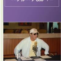 کتاب آرزوی تو دستور توست آرزوی تو دستور توست-نسخه صوتی و pdf فارسی و زبان اصلی
