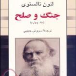 کتاب صوتی جنگ و صلح جلد دوم