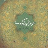 کتاب صوتی هزار و یک شب اثر عبداللطیف طسوجی