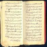 کتاب کامل گنج نامه شیخ بهایی+گنج نامه احمد وزیر