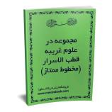 کتاب مجموعه در علوم غریبه قطب الاسرار (مخطوط ممتاز)