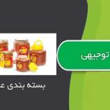 طرح توجیه فنی، مالی، اقتصادی بسته بندی عسل با ظرفیت 240 تن در سال